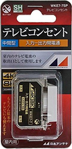 日本アンテナ テレビコンセント 中間用 4K8K対応 入力-...
