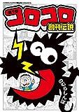 コロコロ創刊伝説(1) (てんとう虫コミックス)