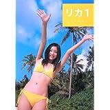 リカ1―足立梨花ファースト写真集
