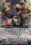 カードファイト!!ヴァンガード 封竜解放 BT11/010 古代竜 ティラノレジェンド SP