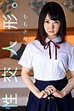 【ロリ】性交人形。 Vol.2 / ももき希 MAX-A [kindle版]