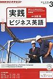NHK ラジオ 実践ビジネス英語 2014年 03月号 [雑誌]