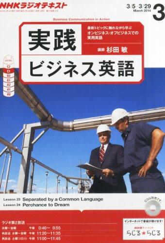 NHK ラジオ 実践ビジネス英語 2014年 03月号 [雑誌]の詳細を見る