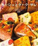 キッシュとケーク・サレ (マイライフシリーズ)