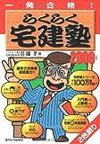 一発合格 らくらく宅建塾〈2009年版〉 (QP books)