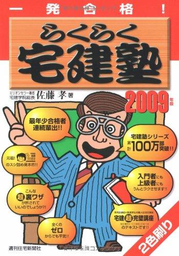 一発合格 らくらく宅建塾〈2009年版〉 (QP books)の詳細を見る