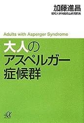 大人のアスペルガー症候群 (講談社+α文庫)
