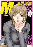 M 5 (バーズコミックス)