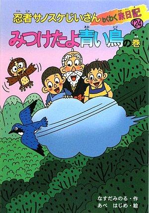 忍者サノスケじいさんわくわく旅日記〈24〉みつけたよ青い鳥の巻の詳細を見る