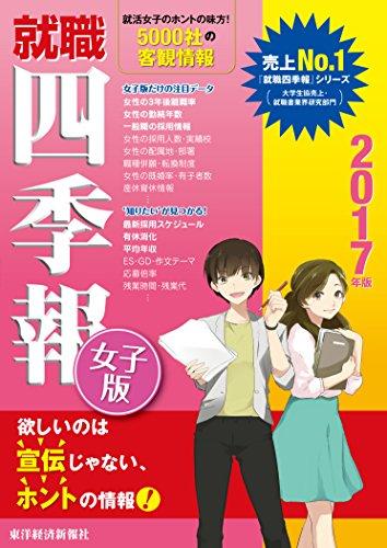 就職四季報 女子版 2017年版の詳細を見る