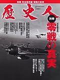 歴史人別冊 零戦の真実 (ベストムックシリーズ)