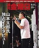 週刊金曜日 2019年8/23号 [雑誌]
