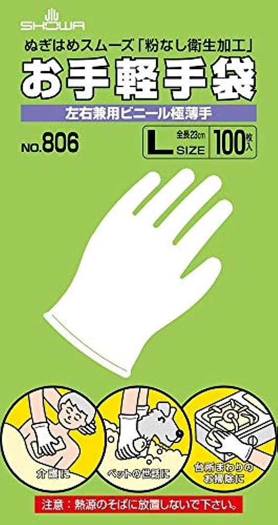 ダイヤモンド帝国SHOWA ショーワグローブ お手軽手袋 №806 Lサイズ 100枚入x 5函 【まとめ】