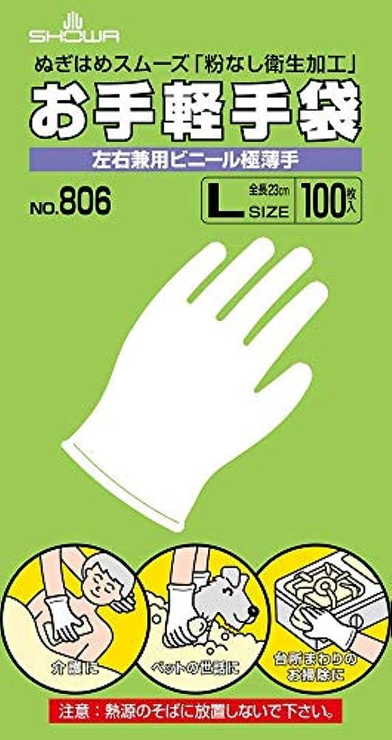 取り囲む少ない森SHOWA ショーワグローブ お手軽手袋 №806 Lサイズ 100枚入x 5函 【まとめ】