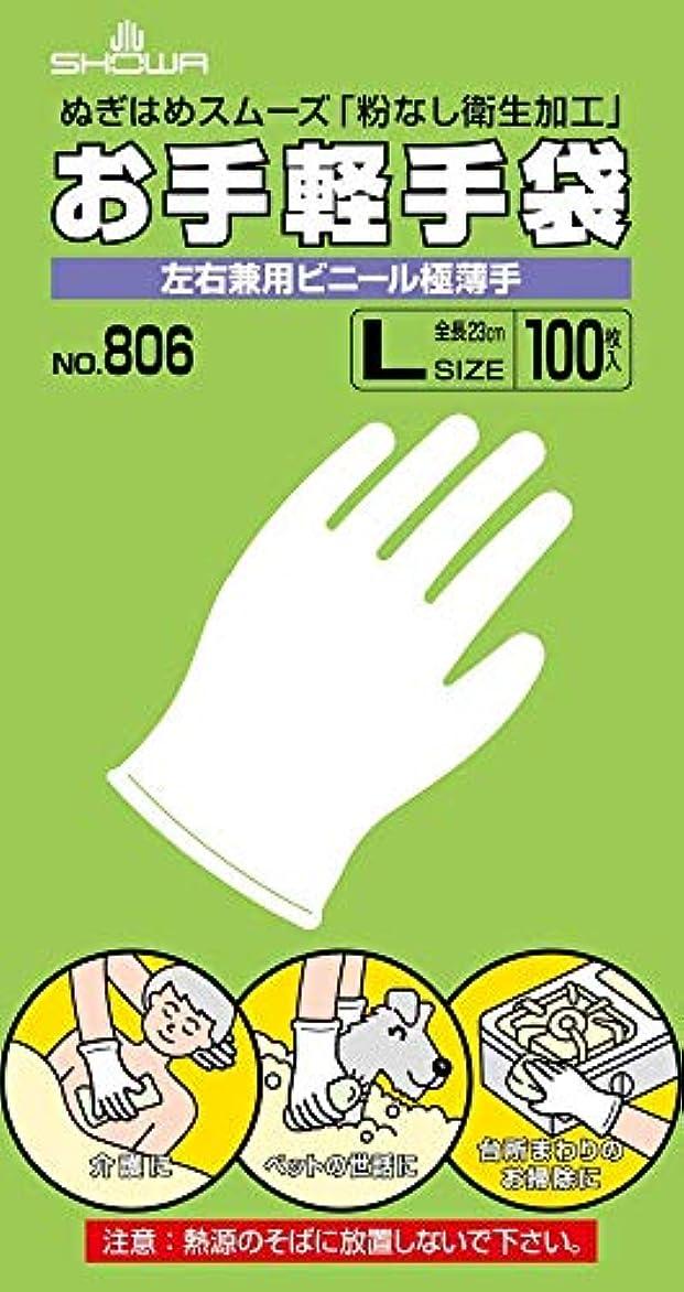 滞在句読点警報SHOWA ショーワグローブ お手軽手袋 №806 Lサイズ 100枚入x 5函 【まとめ】