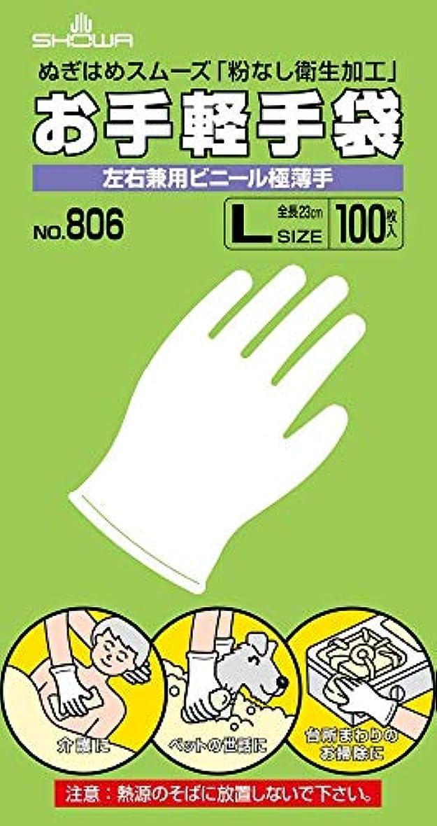 チャーミングゆりかご不適当SHOWA ショーワグローブ お手軽手袋 №806 Lサイズ 100枚入x 5函 【まとめ】