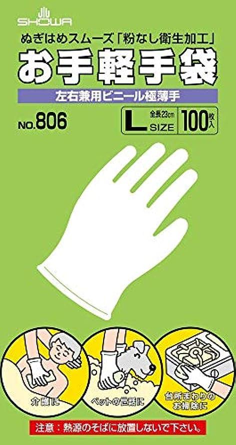 シチリアでる望むSHOWA ショーワグローブ お手軽手袋 №806 Lサイズ 100枚入x 5函 【まとめ】