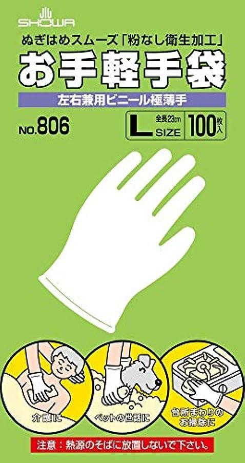 一人で落ち着いた本物SHOWA ショーワグローブ お手軽手袋 №806 Lサイズ 100枚入x 5函 【まとめ】