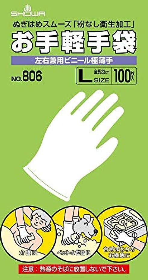 撤回する永遠のイースターSHOWA ショーワグローブ お手軽手袋 №806 Lサイズ 100枚入x 5函 【まとめ】