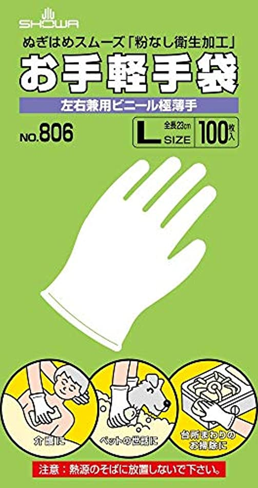 オール接地演劇SHOWA ショーワグローブ お手軽手袋 №806 Lサイズ 100枚入x 5函 【まとめ】