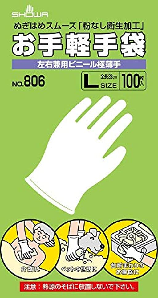 伝染病属するささいなSHOWA ショーワグローブ お手軽手袋 №806 Lサイズ 100枚入x 5函 【まとめ】