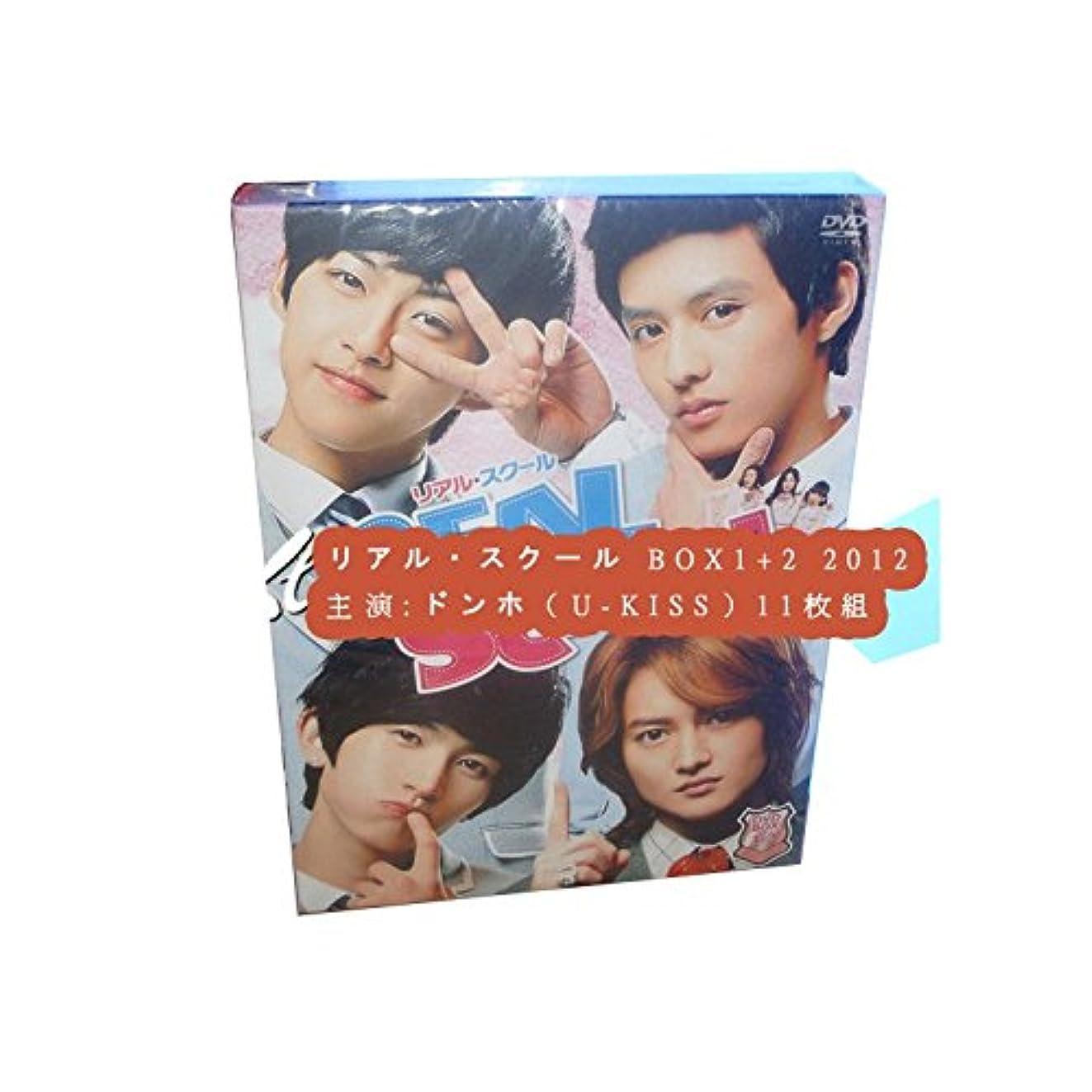資本主義道浸漬リアル・スクール BOX1+2 2012 主演:ドンホ(U-KISS)