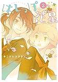 はしっぽ花星(2) (電撃コミックス)