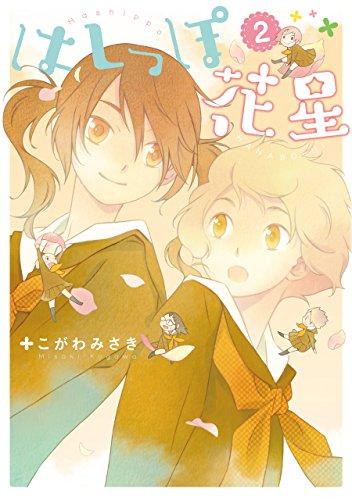 はしっぽ花星(2) (電撃コミックス)の詳細を見る