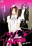 ヤンキーアイドル[DVD]