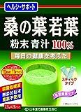 山本漢方製薬 桑の葉青汁粉末(分包) 2.5g×28包