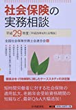 社会保険の実務相談【平成29年度】