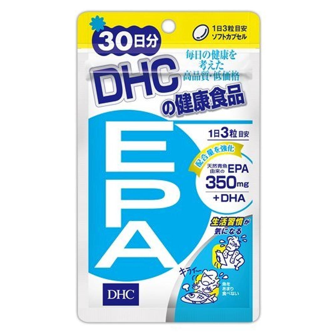 息苦しい暴行ブロックDHC EPA 30日分