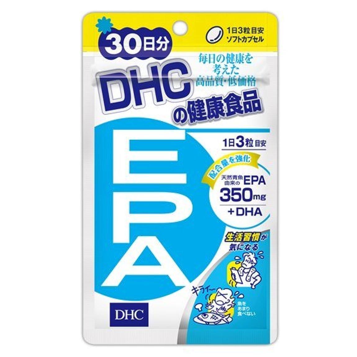 崖憂鬱なおかしいDHC EPA 30日分