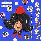 NHKにほんごであそぼ「まってました!」~うなりやベベン 名曲集~