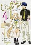 ひめドレ 姫と奴隷の学園生活(4) (講談社コミックス)