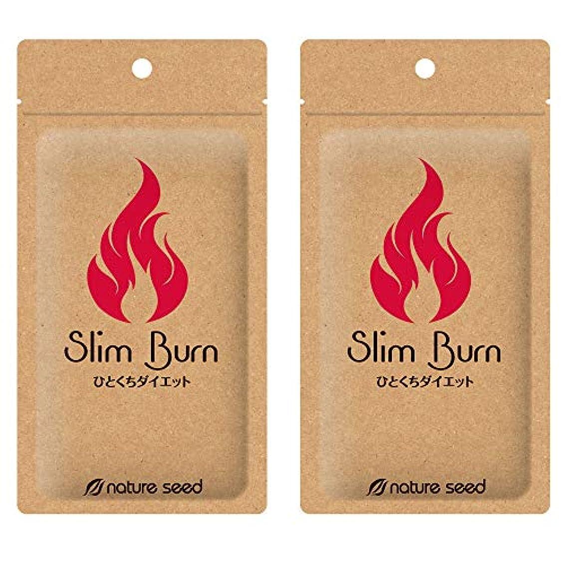 木残酷優先権[燃焼サプリ]ダイエット 脂肪燃焼 くびれメイクをサポート サプリメント スリムバーン 2袋(約60日分)