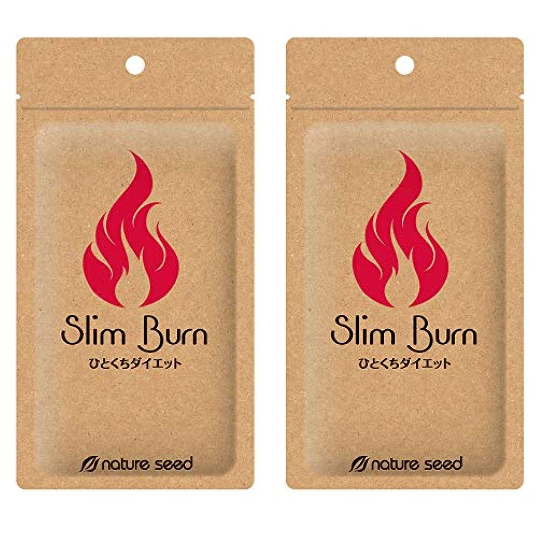 オークユーザー伴う[燃焼サプリ]ダイエット 脂肪燃焼 くびれメイクをサポート サプリメント スリムバーン 2袋(約60日分)