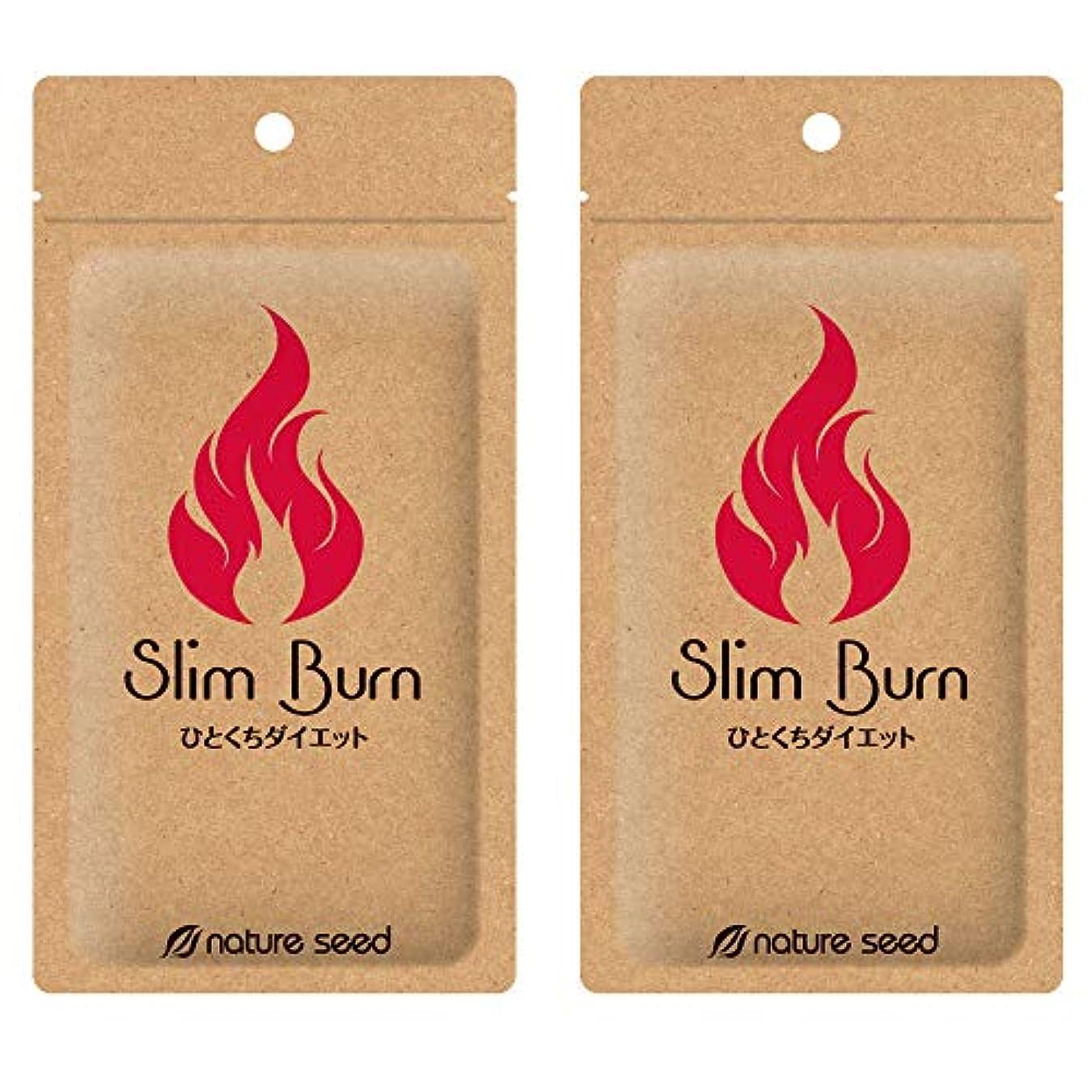 ブートオフセットナット[燃焼サプリ]ダイエット 脂肪燃焼 くびれメイクをサポート サプリメント スリムバーン 2袋(約60日分)