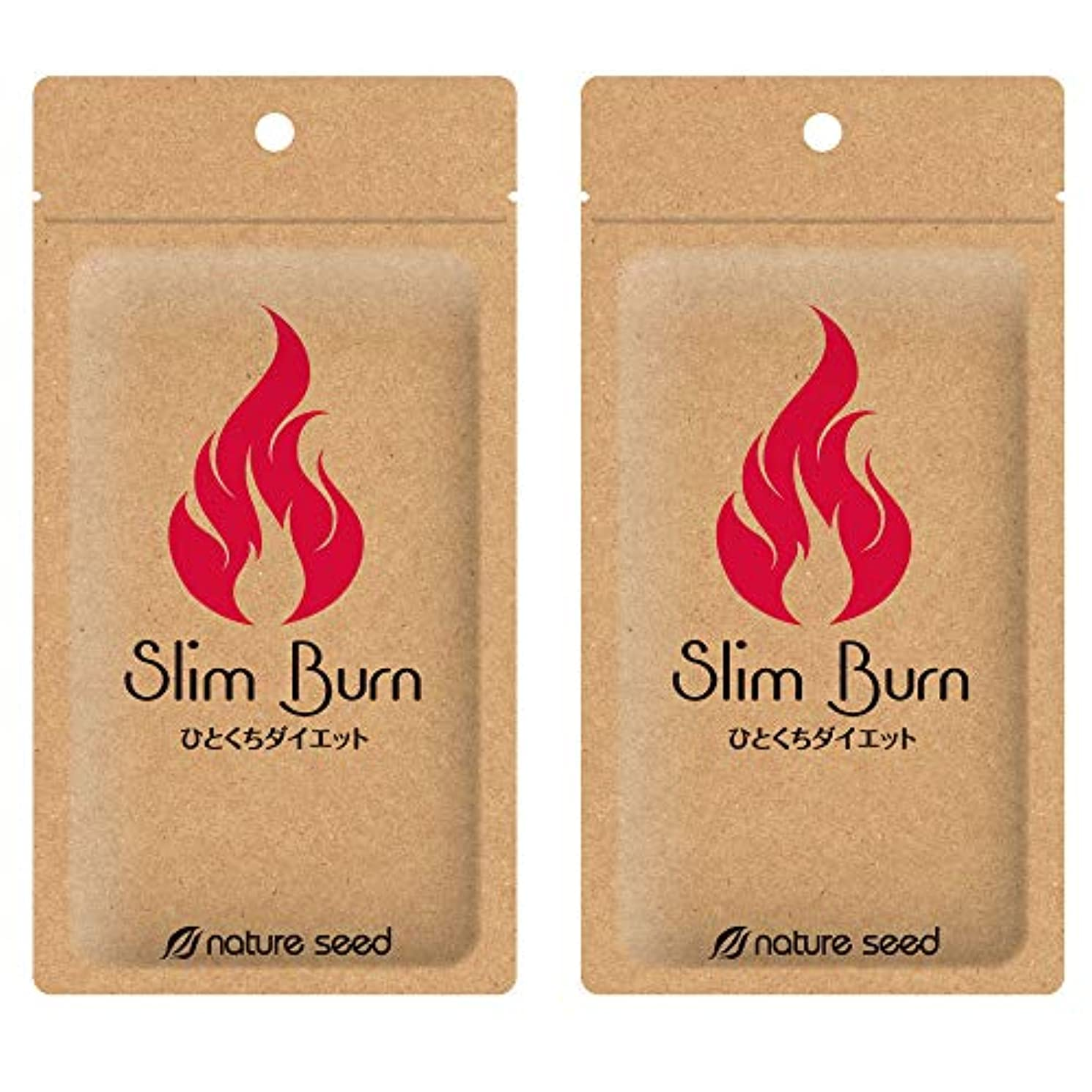 裏切る葡萄動物園[燃焼サプリ]ダイエット 脂肪燃焼 くびれメイクをサポート サプリメント スリムバーン 2袋(約60日分)