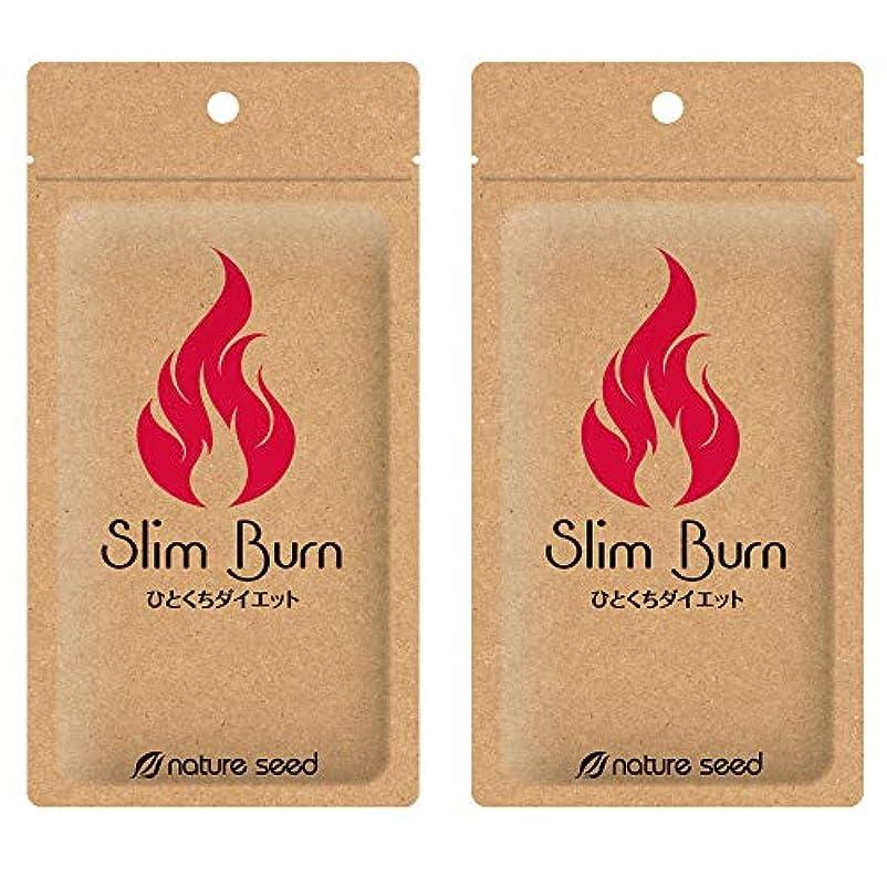 認める契約したミュージカル[燃焼サプリ]ダイエット 脂肪燃焼 くびれメイクをサポート サプリメント スリムバーン 2袋(約60日分)
