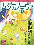 MUSICA NOVA (ムジカ ノーヴァ) 2011年 08月号 [雑誌] 画像