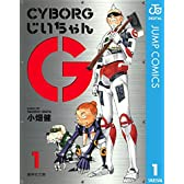 CYBORGじいちゃんG 1 (ジャンプコミックスDIGITAL)