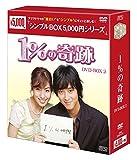 1%の奇跡 DVD-BOX2〈シンプルBOX 5,000円シリーズ〉[DVD]