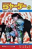 5ヤーダー〈第4巻〉 (1979年) (少年チャンピオン・コミックス)