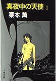 真夜中の天使 (1) (文春文庫 (290‐1))