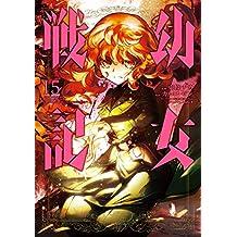 幼女戦記(15) (角川コミックス・エース)