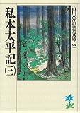 私本太平記(三) (吉川英治歴史時代文庫)