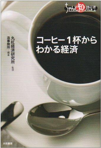 コーヒー1杯からわかる経済 (ちゃんと知りたい!)の詳細を見る