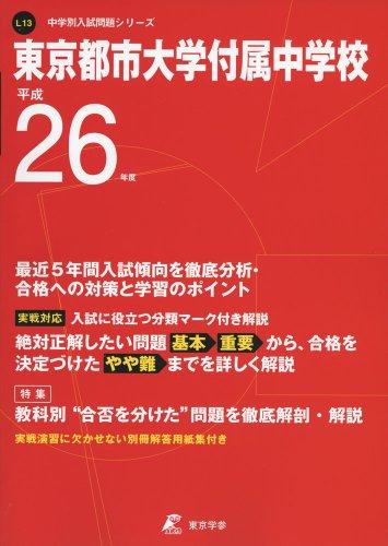 東京都市大学付属中学校 26年度用 (中学校別入試問題シリーズ)