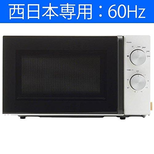 アマダナタグレーベル 【西日本専用:60Hz】 電子レンジ (17L) AT-DR11-W6 ホワイト